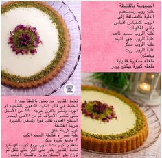 Ramadan Sweets, Ramadan Recipes, Sweets Recipes, Cupcake Recipes, Arabic Dessert, Arabic Sweets, Delicious Desserts, Yummy Food, Arabian Food