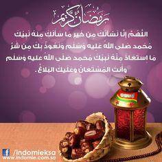Ramadhan Kareem | رمضان كريم www.indomie.com.sa #indomie #instant #noodles #indomieKSA #food #KSA #saudiarabia #saudi #ramadhan #ramadan_kareem #اندومي #شعيرية #سريعة #التحضير #السعودية #سعودي #طعام #غذاء #رمضان #رمضان_كريم #doa #dua'a #دعاء