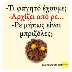 Funny Quotes, Funny Memes, Bright Side Of Life, How To Be Likeable, Free Therapy, Greek Quotes, True Words, The Funny, Laughing