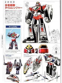 Super Sentai Art Collection These are my newer scans of the book and not the Thai-Toku scans. Power Rangers Força Do Tempo, Power Rangers Time Force, Power Rangers Toys, Power Rangers Megazord, Desenho Do Power Rangers, Power Ragers, Zoids, Gi Joe, Alternative Comics