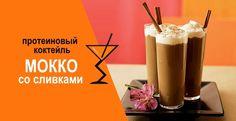 Низкокалорийный протеиновый коктейль с пониженным содержанием углеводов. Великолепный шоколадно-кофейный вкус. Рекомендуется для любителей фитнеса и аэробики...
