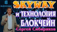 Для чего SkyWay технология блокчейн. Интервью с Сергеем Сибиряковым. Инв...