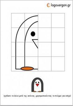Σχεδιάζω συμμετρικά την εικόνα του πιγκουίνου Symmetry Math, Symmetry Worksheets, Preschool Learning, Craft Activities For Kids, Preschool Activities, Drawing Grid, Basic Drawing, English Grammar For Kids, Art N Craft