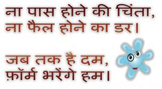 Whats App-Funny-Jokes-SMS-Messages-Status