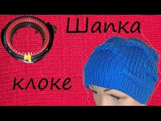 This technique gives an extra slouch texture to a slouchy beanie hat; clever idea!    :).   :) Вязание. Вязальная машина - Шапка клоке на Addi Express - YouTube