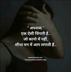 Chote Dinko hi lagthi. It's really Superbbbbbb. Words Can Hurt Quotes, Feeling Hurt Quotes, Feeling Broken Quotes, Mixed Feelings Quotes, Good Thoughts Quotes, Deep Thoughts, Reality Of Life Quotes, Life Quotes To Live By, Success Quotes