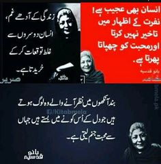 Urdu Quotes Images, Quotations, Qoutes, Inspiring Quotes About Life, Inspirational Quotes, Bano Qudsia Quotes, Wisdom Quotes, Life Quotes, Lab