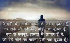 very sad shayri Hindi Qoutes, Shayari In Hindi, Shayari Image, Broken Relationships, Sad Love, Photo Wallpaper, People Quotes, Deep Thoughts, Love Quotes