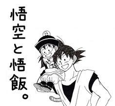 「悟空と悟飯。」/「aomushi」の漫画 [pixiv]