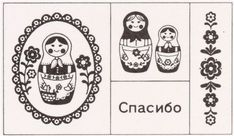 stamp set with 4 wooden stamps in cute metal case Matryoshka Doll, Love Stamps, Stationery, Kawaii, Craft Ideas, Scrapbook, Graphics, Dolls, Drawings