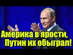 Немецкий писатель: Америка в ярости, Путин их обыграл!