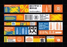 便利店品牌视觉设计升级/supermarket/brand upgrade/packaging on Behance Banner Design, Layout Design, Print Design, Web Design, Logo Design, Japan Design, Graphic Design Posters, Graphic Design Inspiration, Ticket Design