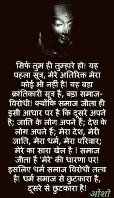 Osho Quotes Love, Osho Love, Chankya Quotes Hindi, Strong Quotes, Me Quotes, Motivational Quotes, Inspirational Quotes, Shyari Hindi, Spiritual Teachers