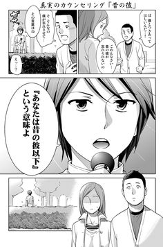 「昔の彼が忘れられない」の本当の意味。 | ゆうきゆうの心理学ステーション Manga Comics, Comedians, Cool Words, Comedy, Funny Pictures, Knowledge, Hilarious, Jokes, Illustration