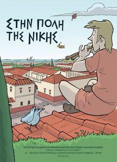 ''Στην πόλη της νίκης'' ...το κόμικ για την αρχαία Νικόπολη! http://www.preveza-info.gr/node.php?id=10571