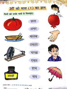 Consonant Blends Worksheets, Lkg Worksheets, Nouns Worksheet, Hindi Worksheets, English Worksheets For Kindergarten, English Worksheets For Kids, 2nd Grade Worksheets, Learning English For Kids, Kids Learning