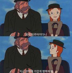 [바이가니] 빨간머리앤 명대사 명장면 캡쳐 : 네이버 블로그 Anne Shirley, Learn Korean, Anne Of Green Gables, Self Love Quotes, Current Mood, Famous Quotes, First Love, Animation, Cartoon