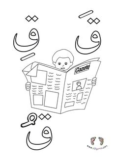 Montessori Activities, Teaching Activities, Activities For Kids, Crafts For Kids, Alphabet Worksheets, Kindergarten Worksheets, Arabic Alphabet For Kids, Learning Arabic, Activity Sheets
