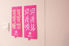 Pink CNY on Behance