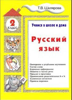 Русский язык. Учимся в школе и дома. 2 класс