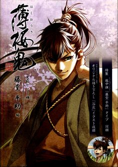 Hakuouki Shinsengumi Kitan/Toudou Heisuke