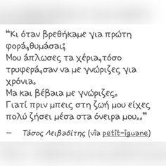 Greek Quotes, Wise Words, Love Quotes, Literature, Poems, Thoughts, Sayings, Google, Poster