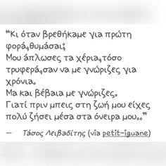 #ελληνικα #στιχακια #ποιηση #ερωτας #αγαπη Greek Quotes, Wise Words, Love Quotes, Literature, Poems, Thoughts, Sayings, Google, Poster