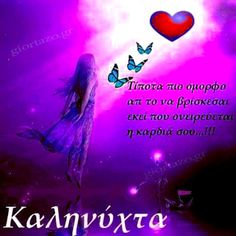 Good Morning Good Night, Greek Quotes, Movie Posters, Good Night, Film Poster, Billboard, Film Posters