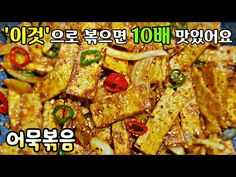 Cake Youtube, Fried Fish, Korean Food, Holidays And Events, Curry, Meat, Chicken, Cooking, Ethnic Recipes