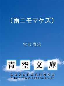 「雨ニモマケズ」  read more at Kobo.