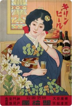 Kirin Beer, Japanese Modern, Old Ads, Modern Prints, Vintage Posters, Disney Characters, Fictional Characters, Disney Princess, Retro