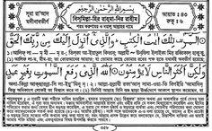 আল কোরান ও হাদিসের কথা, সরল সঠিক পথের কথা,  : 13. Surah Ar-Radh Bengali translation and pronunci...