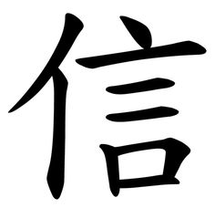 Chinese symbol for faith