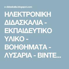 Dyslexia, Special Education, Preschool Activities, Elementary Schools, Kids Learning, Helpful Hints, Classroom, Teaching, Blog