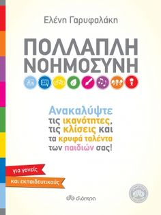 Multiple Intelligences book by Eleni Garyfalaki - Dioptra Editions, Greece