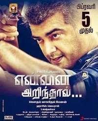 Ajith Kumar Yennai Arindhaal Mp3 Songs Download Tamil 2015 Mp3 Song Download Mp3 Song Songs