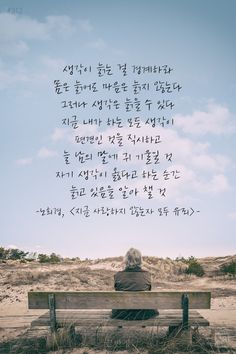 Good Vibes Quotes, Wise Quotes, Famous Quotes, Korean Phrases, Korean Quotes, Korean Writing, Better Life, Good News, Cool Words