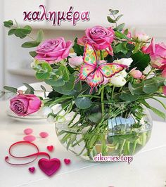 Good Morning Picture, Morning Pictures, Good Morning Quotes, Good Morning Beautiful Flowers, Greek Language, Mom And Dad, Diy And Crafts, Floral Wreath, Blessed