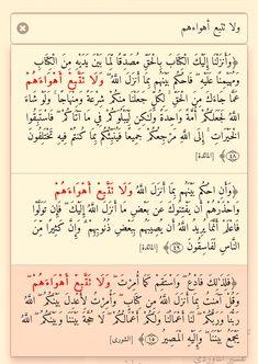 المائدة ٤٨، ٤٩ ﴿ولا تتبع أهواءهم﴾ مع الشورى ١٥ / ثلاث مرات في القرآن