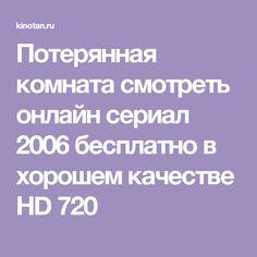 Потерянная комната смотреть онлайн сериал 2006 бесплатно в хорошем качестве HD 720
