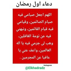 دعاء رمضان ذكر الله Instagram Calm Artwork Novelty Sign