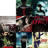 Мистические фильмы ужасов про настоящих призраков