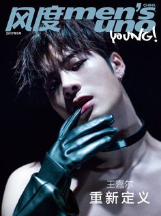 "got7-updates: ""Jackson on the cover of Men's Uno """