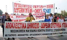 Την Πέμπτη το Καραβάνι της Υγείας στα νοσοκομεία της Αθήνας - NewsBomb