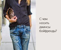ВКонтакте Facebook Одноклассники WhatsAppВ моду вошли джинсы бойфренды — это хорошая новость для тех, что любит удобство. Это джинсы мужского покроя, брутальные, они могут быть намеренно затертыми и порванными, что добавляет им хулиганского стиля. Если вы не уверены с чем их лучше всего сочетать и как носить, то вам помогут несколько наших рекомендаци. С фуболкойикедами Джинсы бойфренды — идеальный элемент гардероба в стиле кэжуал. Они совершенно незаменимы для молодых мамочек, которые…