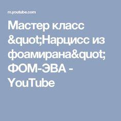 """Мастер класс """"Нарцисс из фоамирана"""" ФОМ-ЭВА - YouTube"""
