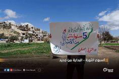 إحياء الذكرى الخامسة للثورة السورية بالعاصمة #دمشق عدسة: عدنان الدمشقي  #أورينت #البداية_من_جديد #الثورة_مستمرة