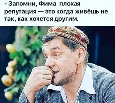Одноклассники Profound Quotes, Wise Quotes, Quotable Quotes, Famous Quotes, Funny Quotes, Inspirational Quotes, Russian Humor, Funny Phrases, People Quotes