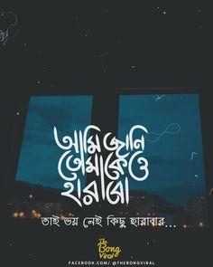 আমি জানি তোমাকেও হারাবো। #BengaliTypography Hot Quotes, Life Quotes, Sad Text Messages, Bangla Love Quotes, Sad Texts, Love Quotes Poetry, Losing Faith, Message In A Bottle, Muslim Quotes