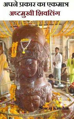 Lord Shiva अमरेली गुजरात मे अपने प्रकार का एकमात्र शिवलिंग जिसमे आठ मुख हैं
